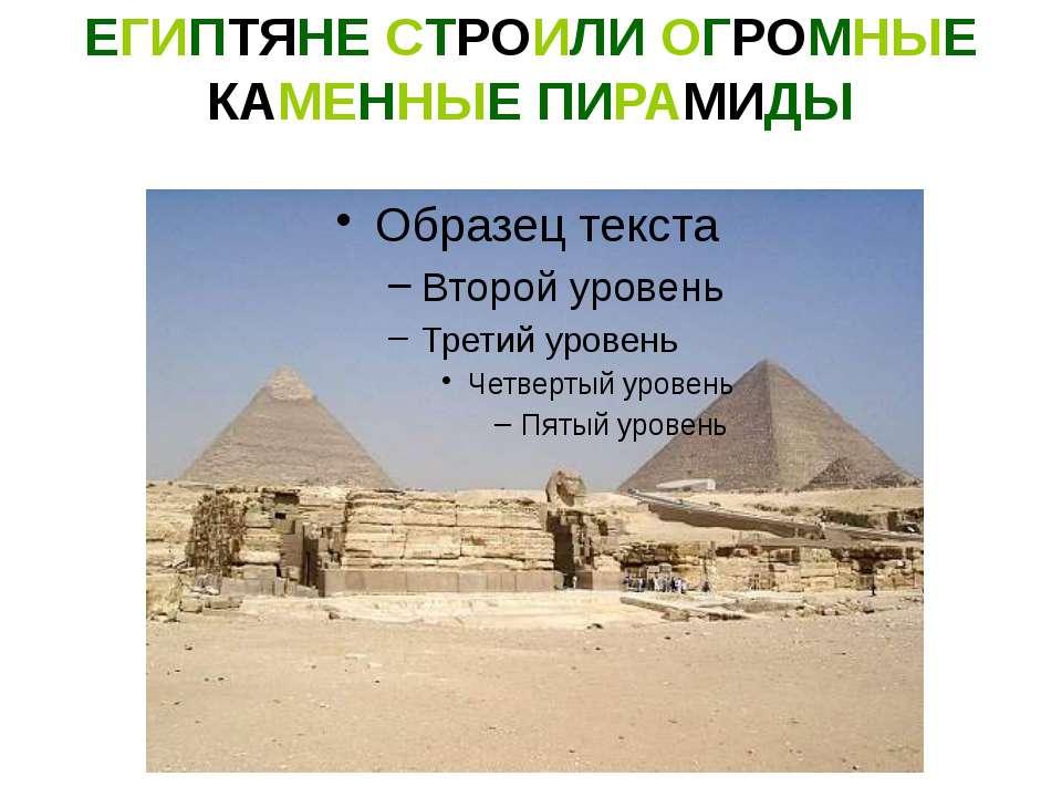 ЕГИПТЯНЕ СТРОИЛИ ОГРОМНЫЕ КАМЕННЫЕ ПИРАМИДЫ ГИЗА – Пирамиды Хеопса и Хефрена ...
