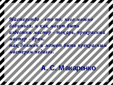 Мастерство - это то, чего можно добиться, и как могут быть известны мастер - ...