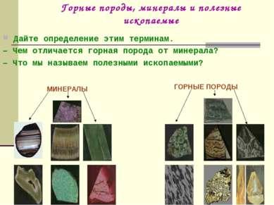 Горные породы, минералы и полезные ископаемые Дайте определение этим терминам...
