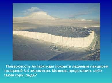 Поверхность Антарктиды покрыта ледяным панцирем толщиной 3-4 километра. Можеш...