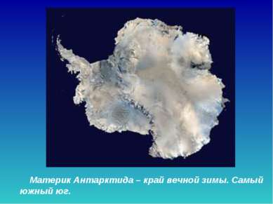 Материк Антарктида – край вечной зимы. Самый южный юг. Материк антарктида – к...