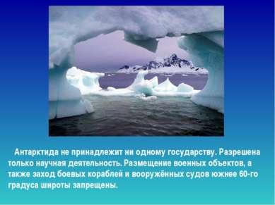 Антарктида не принадлежит ни одному государству. Разрешена только научная дея...