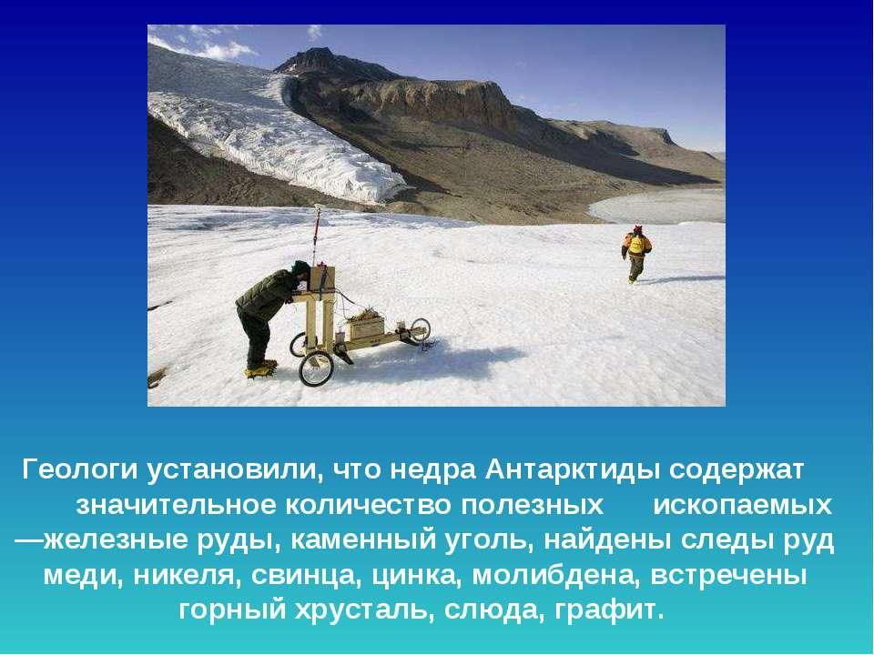 Геологи установили, что недра Антарктиды содержат значительное количество пол...