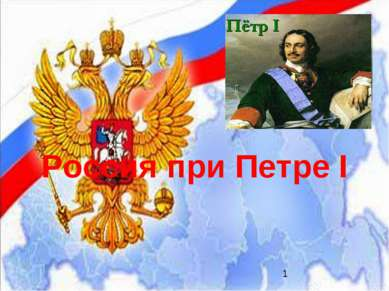 Россия при Петре I