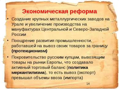 Экономическая реформа Создание крупных металлургических заводов на Урале и ув...