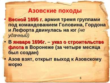 Азовские походы Весной 1695 г. армия тремя группами под командованием Головин...