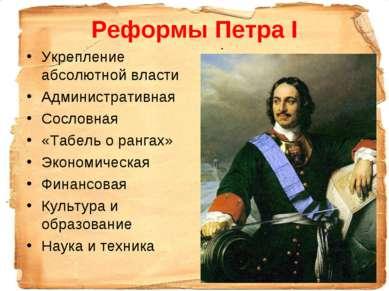 Реформы Петра I Укрепление абсолютной власти Административная Сословная «Табе...