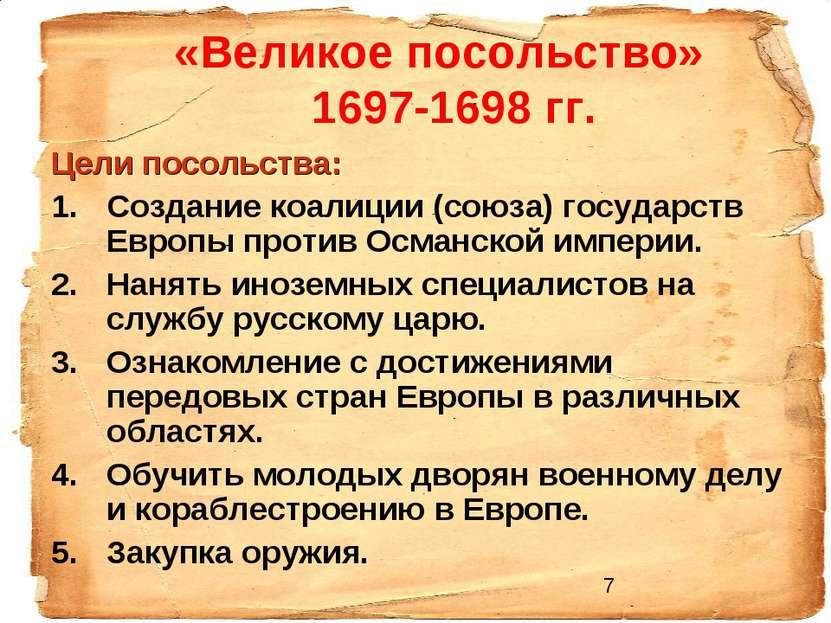 «Великое посольство» 1697-1698 гг. Цели посольства: Создание коалиции (союза)...