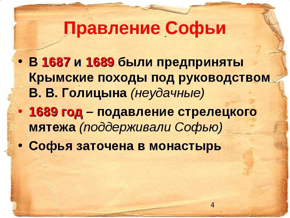 Правление Софьи В 1687 и 1689 были предприняты Крымские походы под руководств...