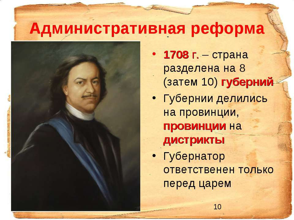 Административная реформа 1708 г. – страна разделена на 8 (затем 10) губерний ...