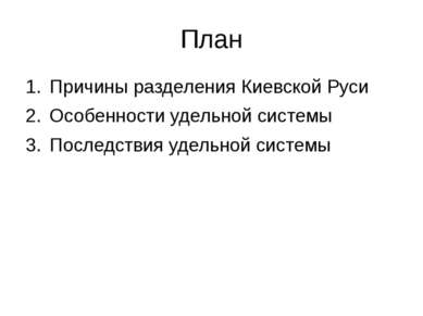План Причины разделения Киевской Руси Особенности удельной системы Последстви...
