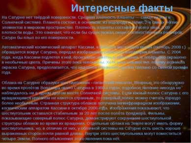 Интересные факты На Сатурне нет твёрдой поверхности. Средняя плотность планет...