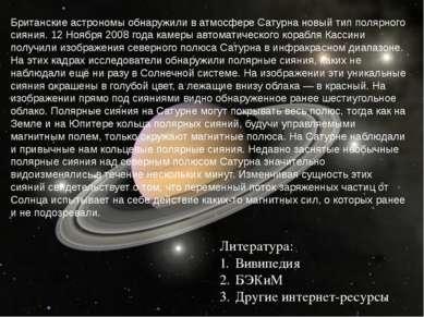 Литература: Вивипедия БЭКиМ Другие интернет-ресурсы Британские астрономы обна...