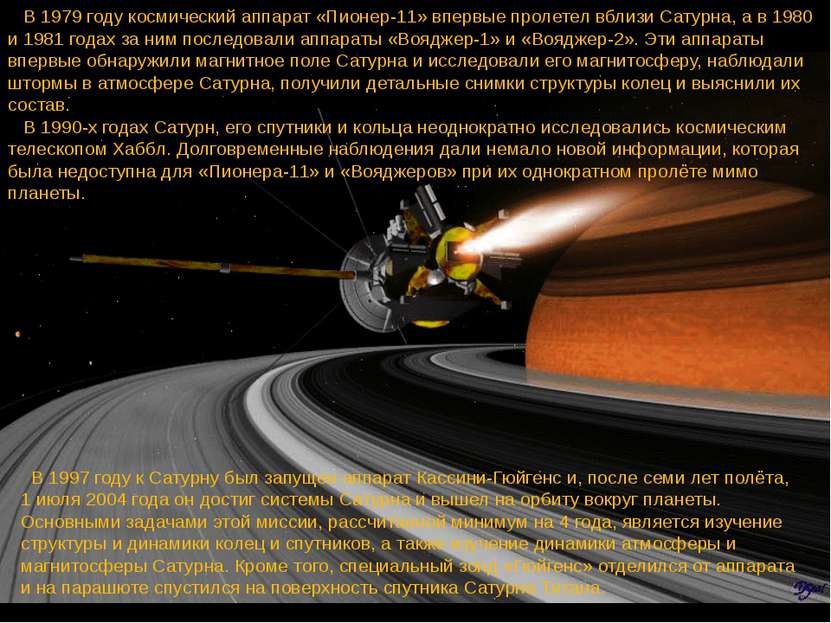 В 1997 году к Сатурну был запущен аппарат Кассини-Гюйгенс и, после семи лет п...