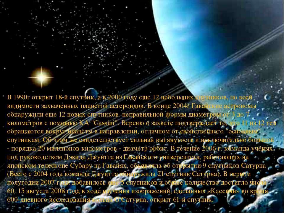 В 1990г открыт 18-й спутник, а в 2000 году еще 12 небольших спутников, по все...