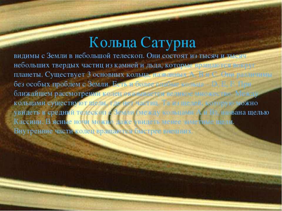 Кольца Сатурна видимы с Земли в небольшой телескоп. Они состоят из тысяч и ты...