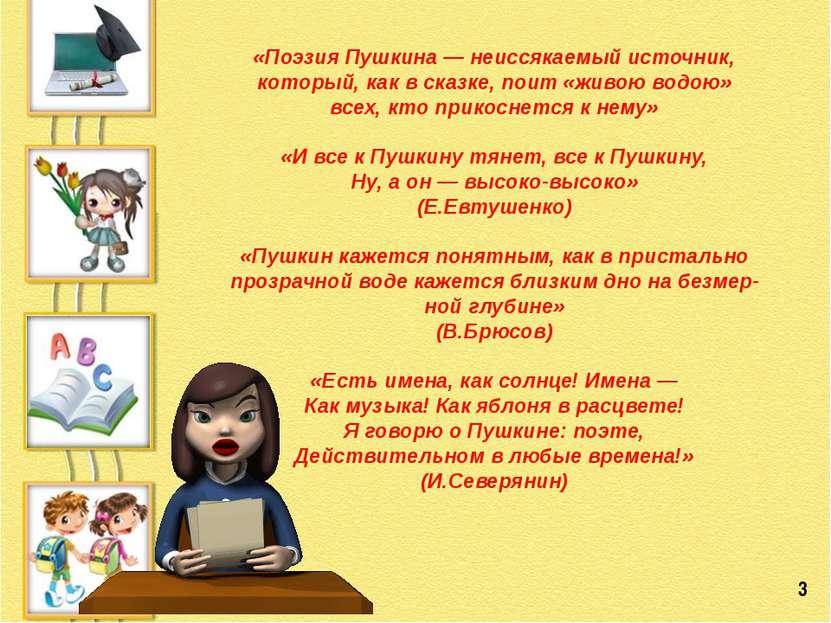 «Поэзия Пушкина — неиссякаемый источник, который, как в сказке, поит «живою в...