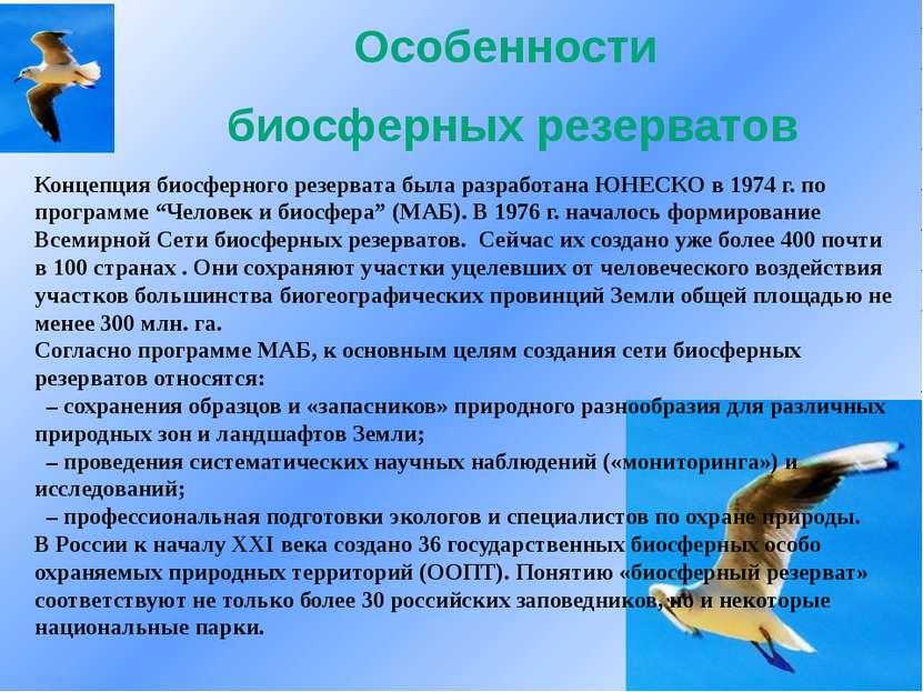 Концепция биосферного резервата была разработана ЮНЕСКО в 1974 г. по программ...