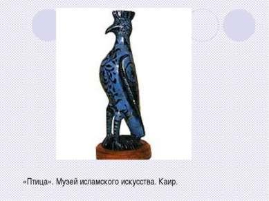 «Птица». Музей исламского искусства. Каир.