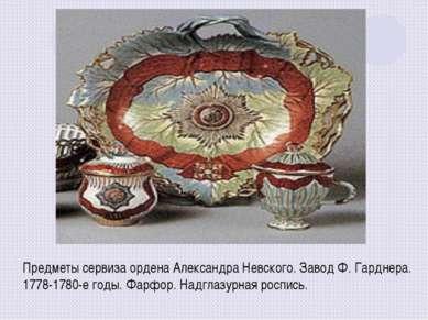 Предметы сервиза ордена Александра Невского. Завод Ф. Гарднера. 1778-1780-е г...