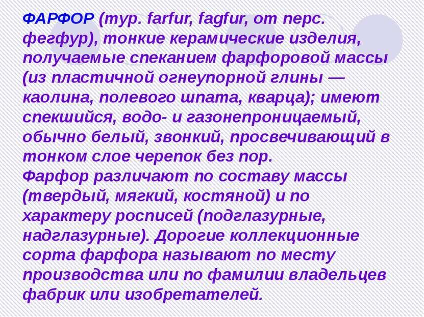 ФАРФОР (тур. farfur, fagfur, от перс. фегфур), тонкие керамические изделия, п...