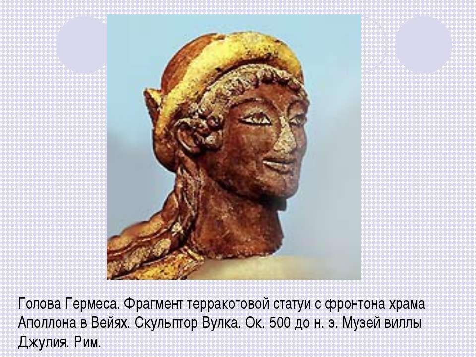 Голова Гермеса. Фрагмент терракотовой статуи с фронтона храма Аполлона в Вейя...