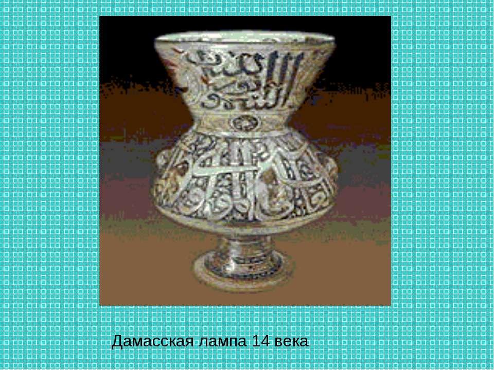 Дамасская лампа 14 века