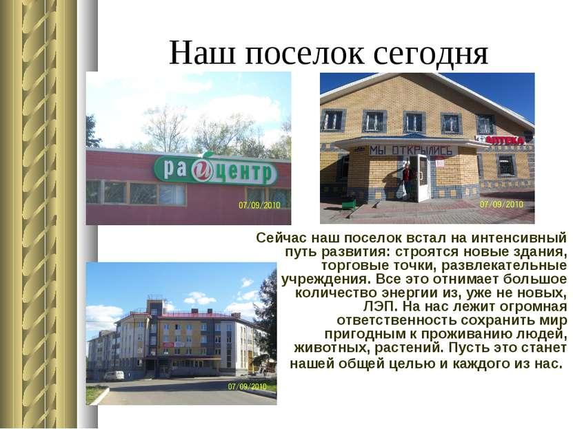 Наш поселок сегодня Сейчас наш поселок встал на интенсивный путь развития: ст...