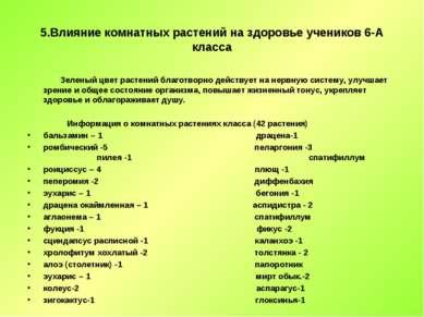 5.Влияние комнатных растений на здоровье учеников 6-А класса Зеленый цвет рас...