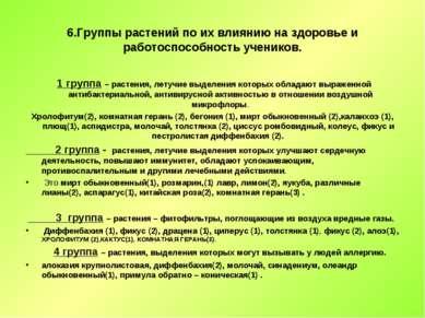 6.Группы растений по их влиянию на здоровье и работоспособность учеников. 1 г...