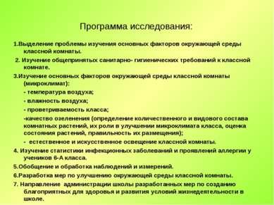 Программа исследования: 1.Выделение проблемы изучения основных факторов окруж...