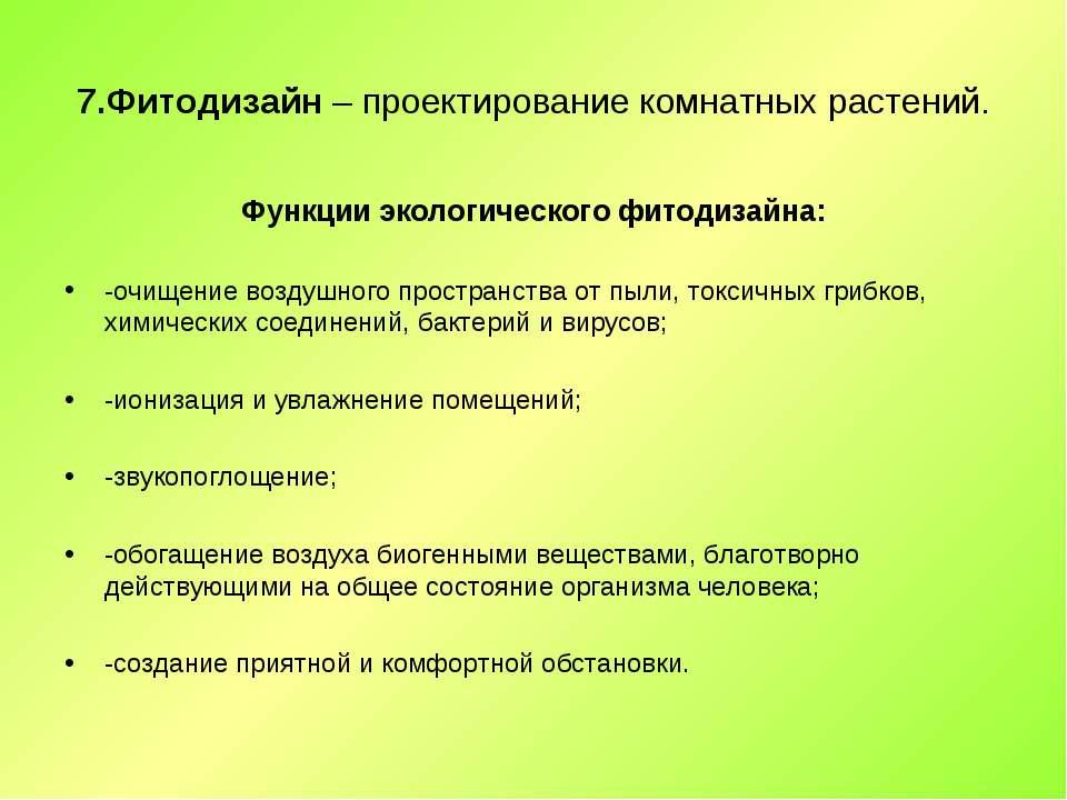 7.Фитодизайн – проектирование комнатных растений. Функции экологического фито...