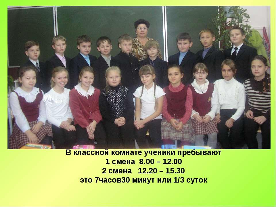 В классной комнате ученики пребывают 1 смена 8.00 – 12.00 2 смена 12.20 – 15....
