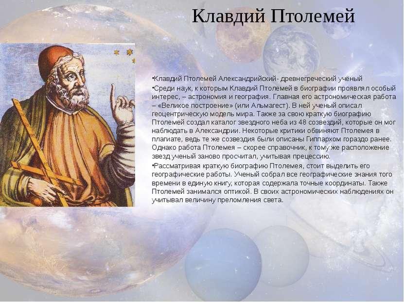 Клавдий Птолемей Александрийский- древнегреческий учёный Среди наук, к которы...