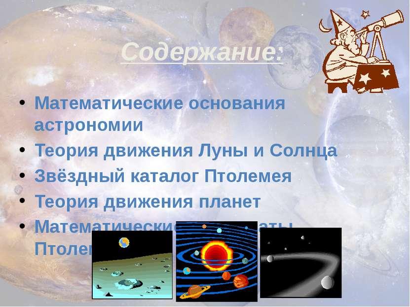 Содержание: Математические основания астрономии Теория движения Луны и Солнца...