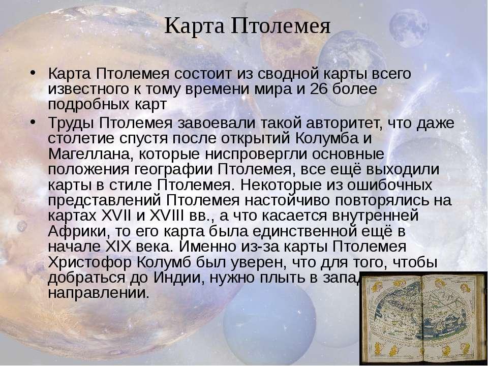 Карта Птолемея состоит из сводной карты всего известного к тому времени мира ...