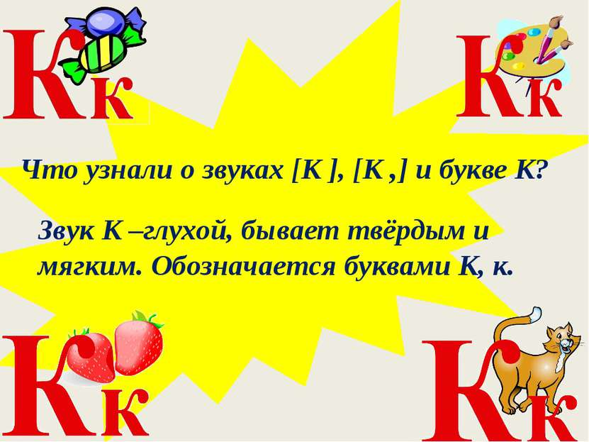 Что узнали о звуках [К ], [К ,] и букве К? Звук К –глухой, бывает твёрдым и м...