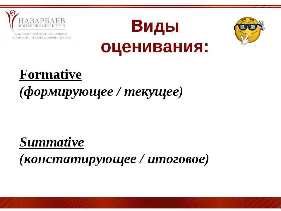 Виды оценивания: Formative (формирующее / текущее) Summative (констатирующее ...