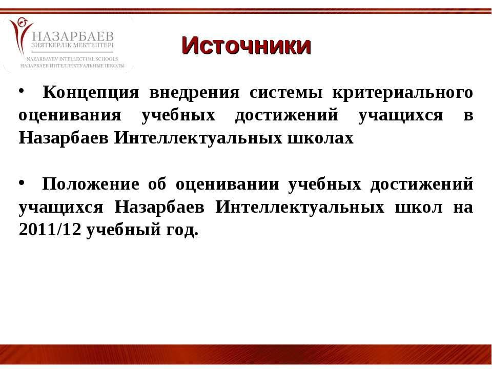 Источники Концепция внедрения системы критериального оценивания учебных дости...