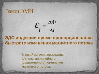 Закон ЭМИ ЭДС индукции прямо пропорциональна быстроте изменения магнитного по...