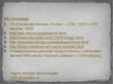 Источники: Г.Н.Степанова Физика, 9 класс – СПб.: ООО «СТП Школа», 2003 http:/...