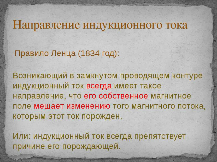 Направление индукционного тока Правило Ленца (1834 год): Возникающий в замкну...