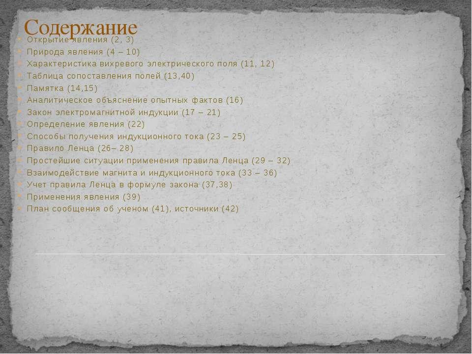 Содержание Открытие явления (2, 3) Природа явления (4 – 10) Характеристика ви...