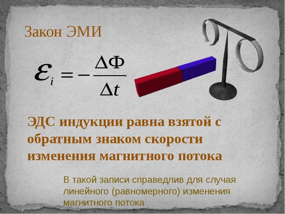 ЭДС индукции равна взятой с обратным знаком скорости изменения магнитного пот...