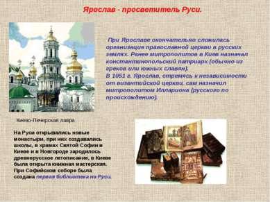 Киево-Печерская лавра При Ярославе окончательно сложилась организация правосл...