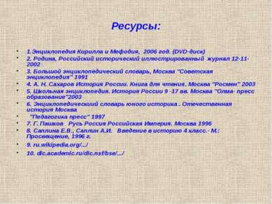 Ресурсы: 1.Энциклопедия Кирилла и Мефодия, 2006 год. (DVD-диск) 2. Родина, Ро...