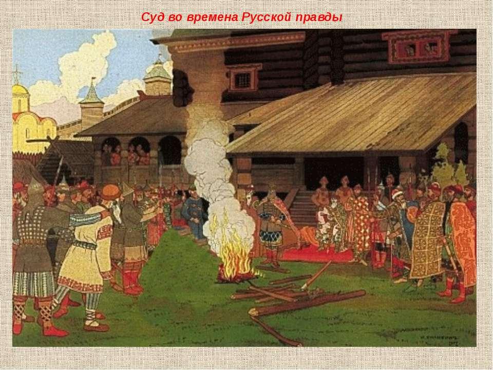 Суд во времена Русской правды