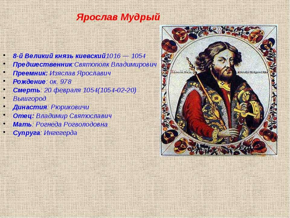 8-й Великий князь киевский1016 — 1054 Предшественник:Святополк Владимирович П...