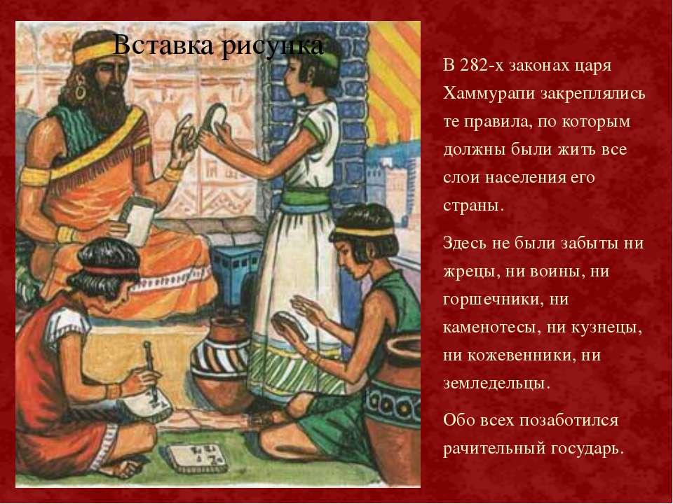 В 282-х законах царя Хаммурапи закреплялись те правила, по которым должны был...
