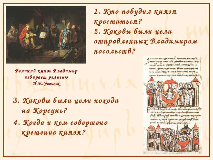 Великий князь Владимир избирает религию И.Е.Эггинк 3. Каковы были цели похода...